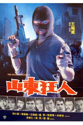 山东狂人( 1985 )