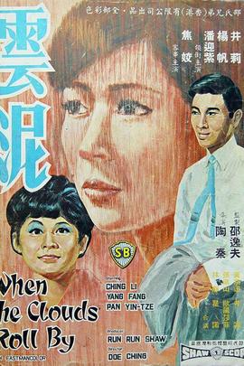 云泥( 1968 )