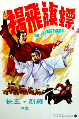 镖旗飞扬( 1975 )