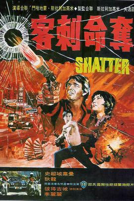 夺命刺客( 1974 )