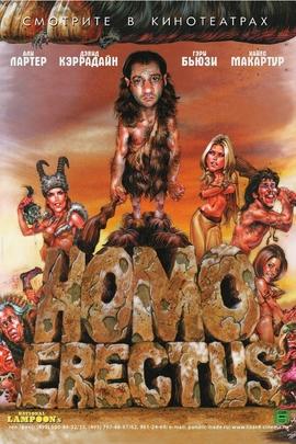 石器时代( 2007 )