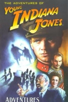 少年印第安纳·琼斯大冒险:特工历险记( 1999 )