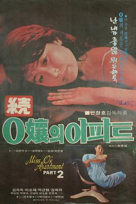 O的公寓2( 1979 )