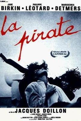 海盗( 1984 )