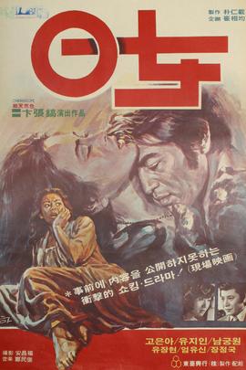 0女( 1979 )