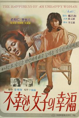 不幸女子的幸福( 1979 )