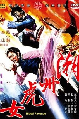 潮州虎女( 1974 )