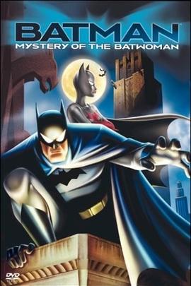 蝙蝠侠:女蝙蝠侠之迷( 2003 )