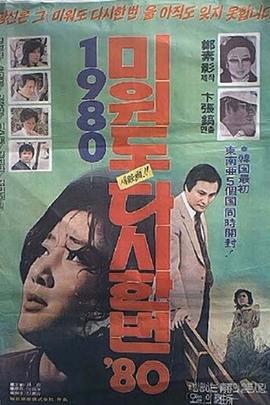 痛也要再爱一次( 1980 )
