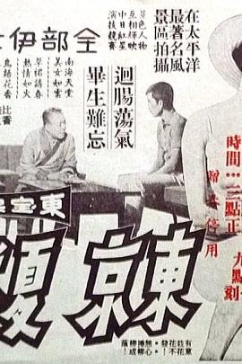 香港·东京·夏威夷( 1963 )