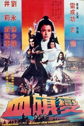 血旗变( 1982 )