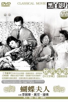 蝴蝶夫人( 1956 )