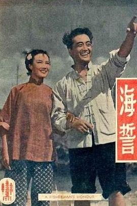 海誓( 1949 )
