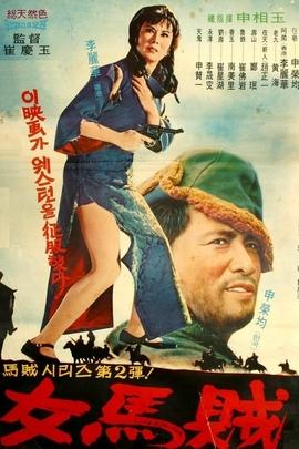 女马贼( 1968 )