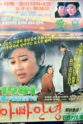 别了,夫君( 1981 )