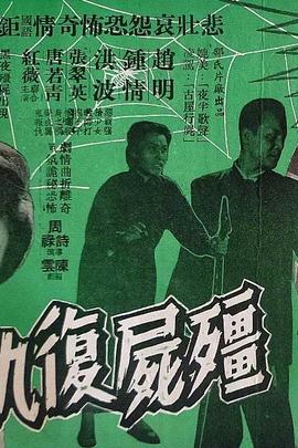 僵尸复仇( 1959 )