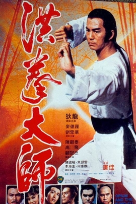 洪拳大师( 1984 )
