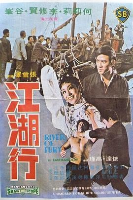 江湖行( 1973 )
