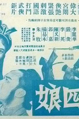 吕四娘( 1958 )