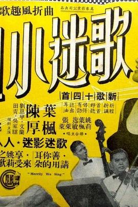 歌迷小姐( 1959 )