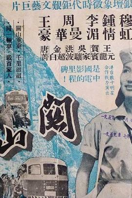 关山行( 1956 )