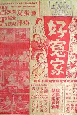 好冤家( 1959 )