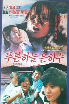 银河潺潺( 1986 )