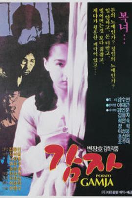 土豆( 1987 )