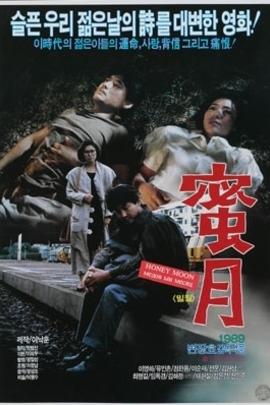 蜜月( 1989 )
