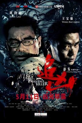 追凶( 2012 )