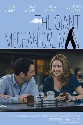机械巨男( 2012 )