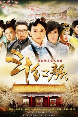 笑红颜( 2012 )