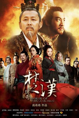 楚汉传奇( 2013 )
