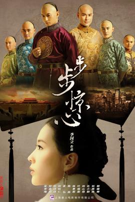 步步惊心( 2011 )