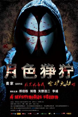 月色狰狞( 2012 )