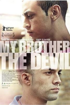 我的恶魔兄弟( 2012 )