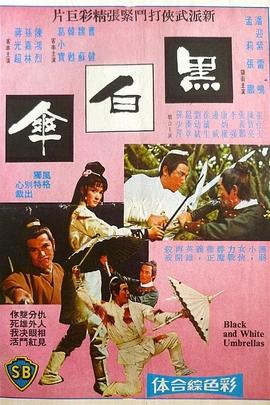黑白伞( 1971 )