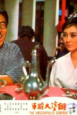 糊涂大将军( 1973 )