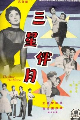 三星伴月( 1959 )