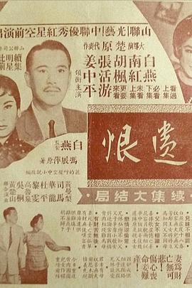 孽海遗恨续集( 1962 )