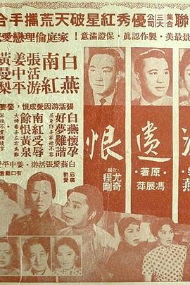 孽海遗恨( 1962 )