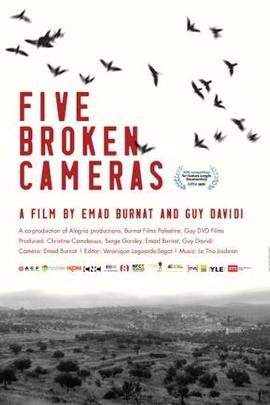 5台破相机( 2011 )