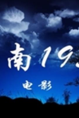 赣南1934( 2011 )