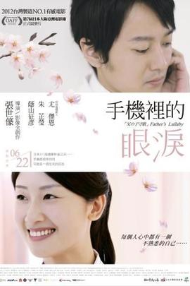 手机里的眼泪( 2012 )