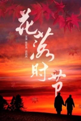 花落时节( 2009 )