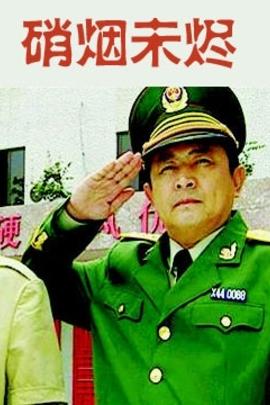 硝烟未烬( 2009 )