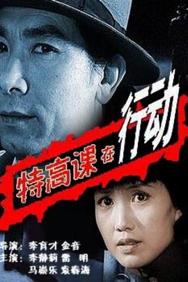特高课在行动( 1981 )