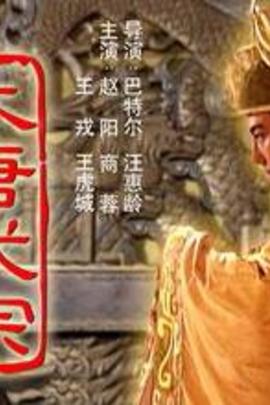 大唐代宗( 2004 )