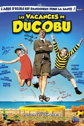杜可布的假期( 2012 )