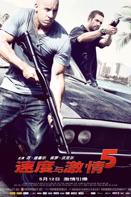 速度与激情5( 2011 )